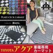 トヨタ アクア フロアマット チェック柄プレイドシリーズ カー・マット 車種専用 Z-style