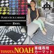 Z-style ノア (NOAH) 7人乗り 専用 フロアマット チェック柄プレイドシリーズ カー・マット