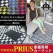 トヨタ プリウス 専用 フロアマット チェック柄プレイドシリーズ カー・マット Z-style