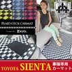 Z-style シエンタ (sienta) 専用 フロアマット チェック柄プレイドシリーズ カー・マット