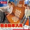 シートカバー モカチーノ 軽自動車 汎用タイプ z-style