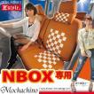 シートカバー NBOX モカチーノチェック z-style