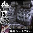 トヨタ bB グラマラス シートカバー 車種専用レザー ブラック シート カバー z-style