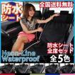 シートカバー 防水 ネオンカラー ライン 軽自動車 普通車 全席セット z-style