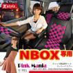 NBOX シートカバー ピンクマニアチェック z-style