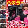 スズキ ハスラー シートカバー チェック柄 コーディネート セット 軽自動車 車種専用 Z-style