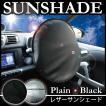 サンシェード ハンドルカバー 日除け 日よけ ブラック レザー 車 軽自動車 普通車 サンシェイド z-style