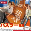 ハスラー シートカバー Z-style モカチーノ チェック 軽自動車 専用 スズキ ブラウン ホワイト 防水 ペット