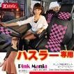ハスラー シートカバー Z-style チェック ブラック&ピンク