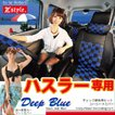 ハスラー シートカバー Z-style チェック ブルー