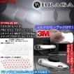 《NX/RX/LXレクサス》3M製ドアノブ/ハンドル プロテクション フイルム タイプ2 汎用品/傷防止 保護透明フイルム/5枚セット/ブラガ