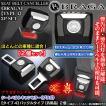 日野HINO車汎用品/タイプ4 バックル式 シートベルトキャンセラー/2個セット/ブラックラメ