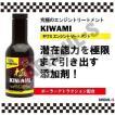 バーダル キワミエンジントリートメント BARDAHL KIWAMI 正規品 ターボ車に最適 究極のオイル添加剤