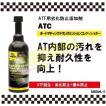 バーダル オートマッチクトランスミッションコンディショナー BARDAHL  ATC ATオイル添加剤