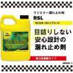 バーダル ラジエターストップリーク BARDAHL  RSL クーラント漏れ防止添加剤