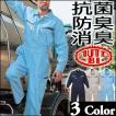 山田辰・オートバイ印長袖つなぎ #8900 4L・5L 【バーゲン50%OFF!!】【ツナギ・AUTO-BI】