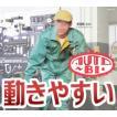 立体裁断で動きやすい オートバイ印長袖つなぎ 5500 S〜3L 【山田辰・AUTO-BI・長袖・ツナギ】