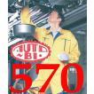 個性的な3色 オートバイ印長袖つなぎ 570 S〜3L 【山田辰・AUTO-BI・長袖・ツナギ】