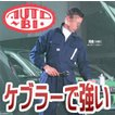 強靭なケブラー繊維 オートバイ印長袖つなぎ 780 S〜3L 【山田辰・AUTO-BI・長袖・ツナギ】