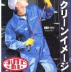 すっきりデザイン オートバイ印長袖つなぎ 880 S〜3L 【山田辰・AUTO-BI・長袖・ツナギ】