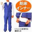 【防寒インナー・つなぎ】 ノースリーブ・キルトスーツ M〜3L