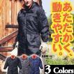 暖かさと動きやすさの両立! 防寒つなぎ A-840 S〜3L 【山田辰・AUTO-BI・オートバイ・防寒ツナギ・作業服】