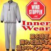 【防寒インナー・上下】 ゴアウィンドストッパー インナーウェア S〜4L 【防寒・防風・透湿・制電・帯電防止】