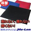 【東京ウォーカー掲載商品】アウトドアに最適! 新素材3Dネットクッション Mu-Len(ミューレン) 厚型 ブラック 【Yahoo!ショッピング初登場!】