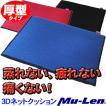 【東京ウォーカー掲載商品】アウトドアに最適! 新素材3Dネットクッション Mu-Len(ミューレン) 厚型 ブルー 【Yahoo!ショッピング初登場!】