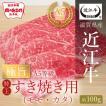 A5等級 極旨特上すき焼き用 モモ・カタ (約100g)