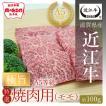 A5等級 極旨特選モモ焼肉用(約100g)