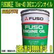 三菱フソウ純正 ディーゼル エンジンオイル DH2 DPF 15W40 20L缶 送料無料 同送不可