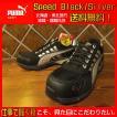 PUMA 安全靴 プーマ セーフティシューズ Speed  ブラック/シルバー メンズ 一部地域送料無料
