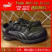 PUMA 安全靴 プーマ セーフティシューズ メンズ Fuse Motion Men  ブラック 一部地域送料無料