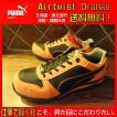 PUMA 安全靴 プーマ セーフティシューズ メンズ Airtwist オレンジ エアツイスト 一部地域送料無料