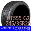 NITTO(ニットータイヤ) NT555 G2(エヌティー555 ジーツー) 245/35R20 表示価格は1本の価格です。 在庫有り 送料無料