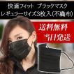 〈送料無料〉 快適フィット黒マスク 使い捨て(不織布)  レギュラーサイズ 15枚入!
