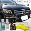 ガラスコーティング 車 ガラスコーティング剤 ミラーコート Gプレミアム / 3年耐久 撥水性 2液調合タイプ 高密度6H 洗車 ボディ 業務用
