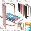iPhone6s Plus ケース iPhone6 Plus ケース 手帳 手帳...