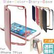 iPhone7 plus ケース 手帳 財布 アイフォン7 手帳型 ...