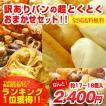 【送料無料】約50%OFF!!訳ありパンの超とくとくおまか...
