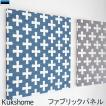 Kukshome クックスホーム RIST リスト ファブリックパネル 41cm 北欧生地 エストニア 北欧デザイン 期間限定5%オフ