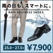 ビジネスシューズ 防水 雨 メンズ 本革 国産 Sarabande サラバンド 紳士靴 革靴