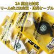 アンドロイド用 充電 ケーブル マイクロUSB+USB リール式USB充電・通信ケーブル 70cm 充電器