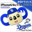 iPhone6・6s/iPhone7/iPhone8対応スマホケース中日ドラゴンズライセンスケース ドアラ
