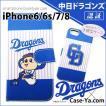 iPhone6・6s/iPhone7/iPhone8対応 手帳型スマホケース中日ドラゴンズ認証ドアラ お座り ストライプ ブルー