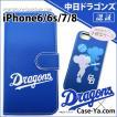 iPhone6・6s/iPhone7/iPhone8対応 手帳型スマホケース中日ドラゴンズ認証ドアラ シルエット ブルー