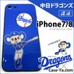 iPhone7/iPhone8対応スマホケース中日ドラゴンズ認証ドアラ バッティング ブルー