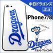 iPhone7/iPhone8対応スマホケース中日ドラゴンズ認証Dragons ホワイト