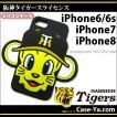 iPhone6/6s/Phone7/iPhone8対応スマホケース阪神タイガースライセンス シリコントラッキー